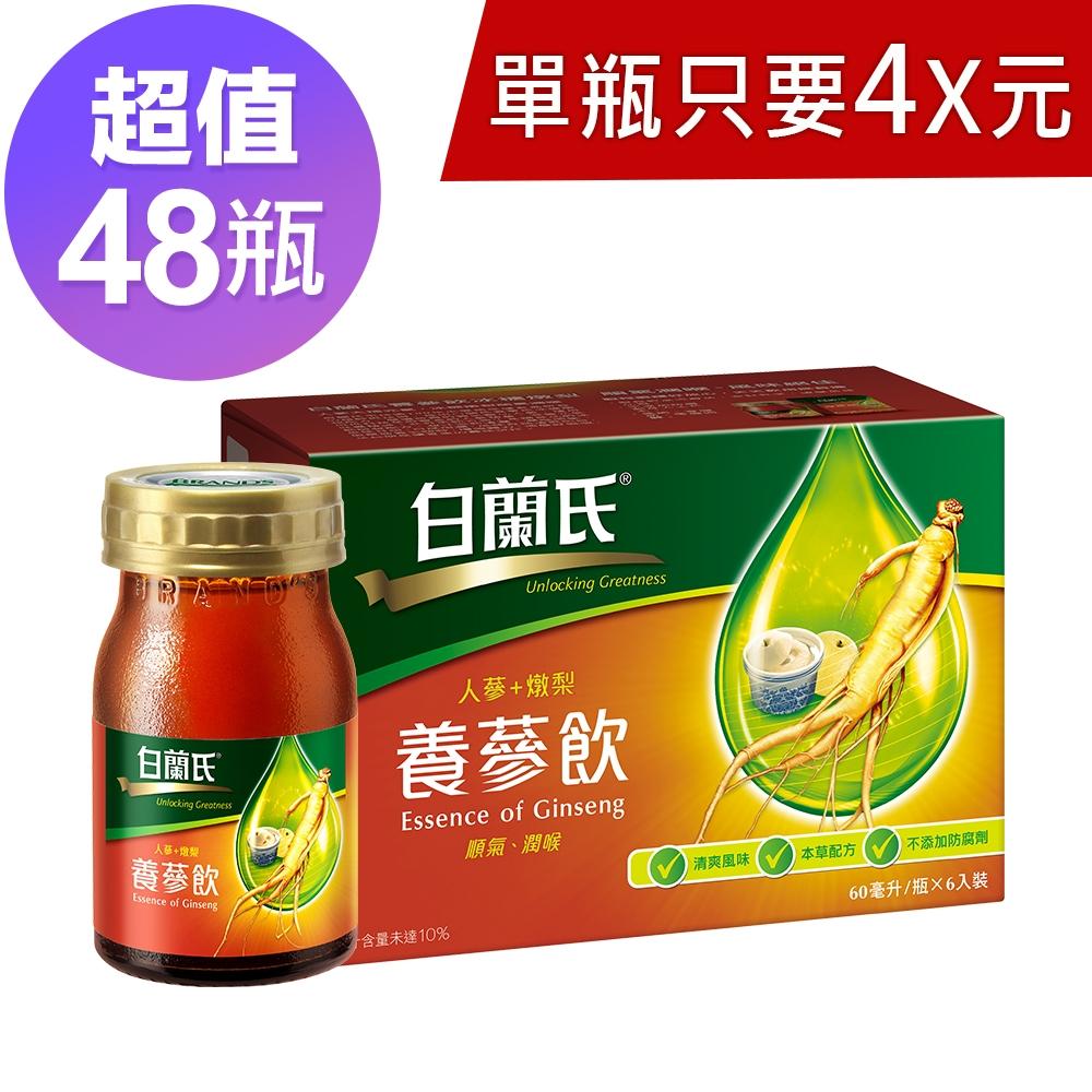 白蘭氏 養蔘飲冰糖燉梨 48瓶 (60ml/6入 x 8盒)