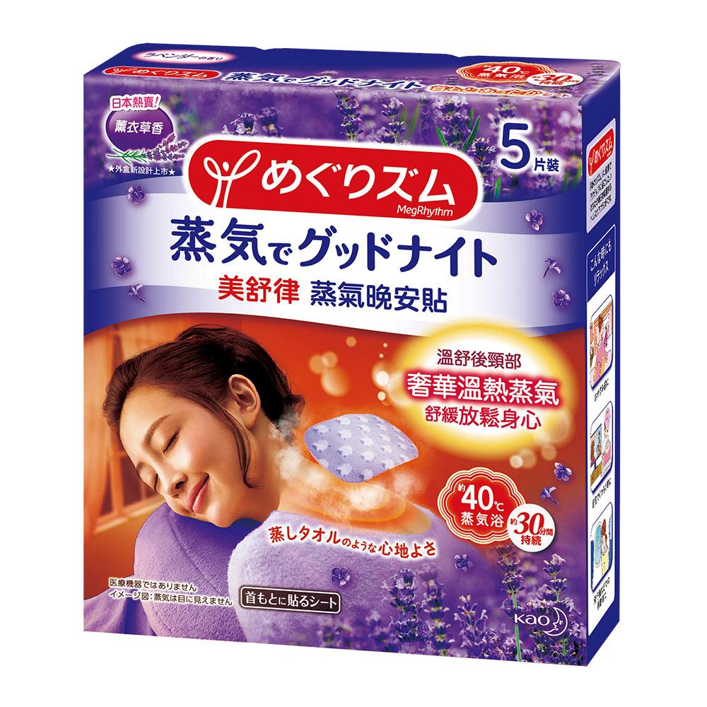 美舒律 蒸氣晚安貼 美夢薰衣草香 (5片裝/盒)