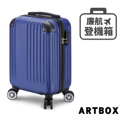 【ARTBOX】都會歷險 18吋鑽石紋登機箱(海軍藍)
