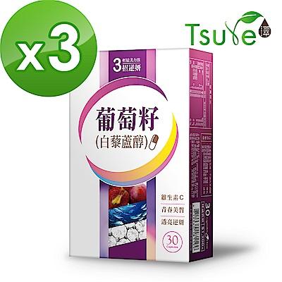 【日濢Tsuie】葡萄籽白藜蘆醇逆妍膠囊(30顆/盒)x3盒
