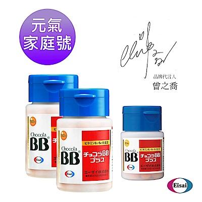 Eisai-日本衛采 俏正美Chocola BB Plus(60錠x1瓶+180錠x2瓶)