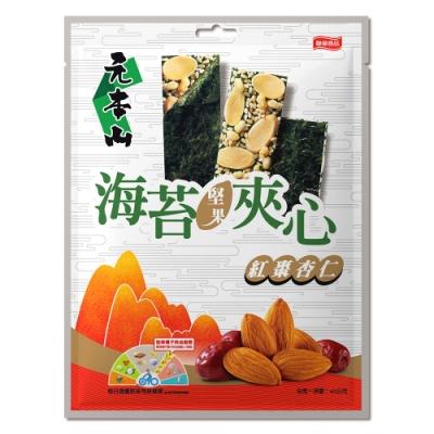 元本山 海苔堅果夾心紅棗杏仁(40g)