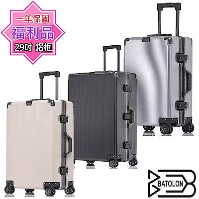 (福利品 29吋)  爵世經典TSA密碼鎖鋁框箱/行李箱