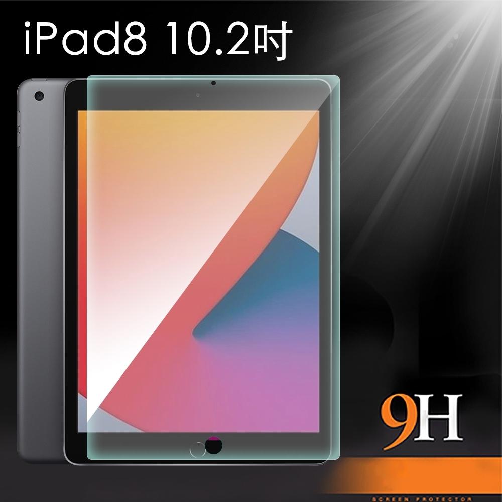 iPad 8 10.2吋 2020 防刮耐汙鋼化玻璃保護貼
