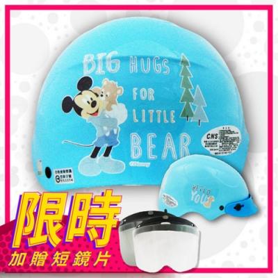 【S-MAO】正版卡通授權 小米奇02 兒童安全帽 雪帽(安全帽│機車│鏡片 E1)