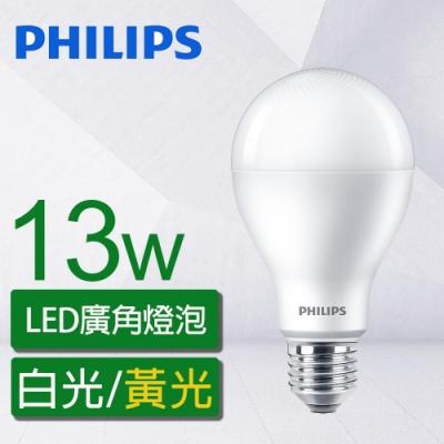 (6入組) 飛利浦 13W LED燈泡 1521~1600lm