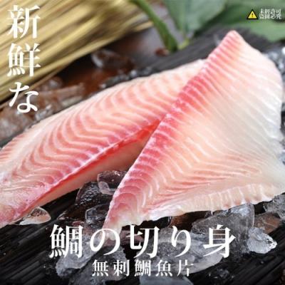 極鮮配 台灣新鮮大規格無刺鯛魚片(180g±20%/片)-6片