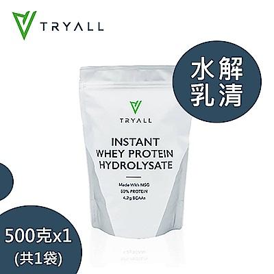 [台灣 Tryall] 水解乳清蛋白(MSG分裝) (500g/袋)