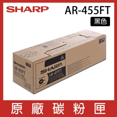 SHARP 夏普 AR-455FT 原廠影印機碳粉匣