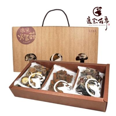 鹿窯菇事 回味菇事禮盒(45g香菇、55g木耳、140g素肉乾)