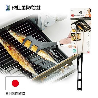 [日本下村工業Shimomura]耐高溫烤魚夾KZ-204
