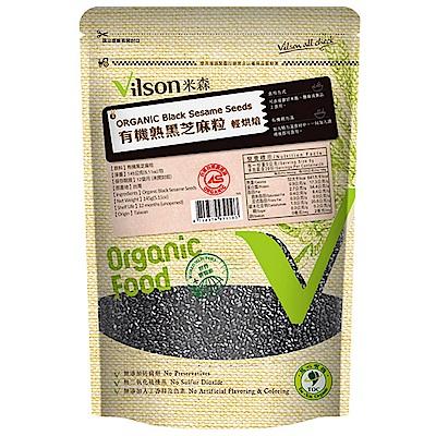 米森Vilson 有機熟黑芝麻粒(145g)