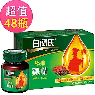 白蘭氏 學進雞精48瓶超值組(70g6瓶/盒,共8盒)