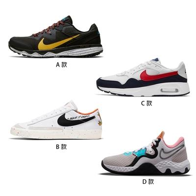 【時時樂限定款】 NIKE 慢跑鞋  路跑 休閒 運動鞋 男鞋 (四款任選)