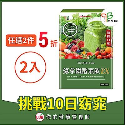 UDR綠拿鐵專利SOD酵素飲EX x2盒