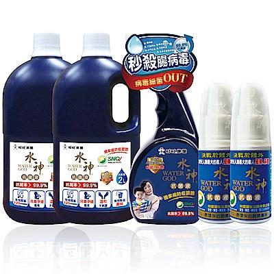 旺旺水神 全家健康防護組-抗菌液(2Lx2+500ml+30mlx2)