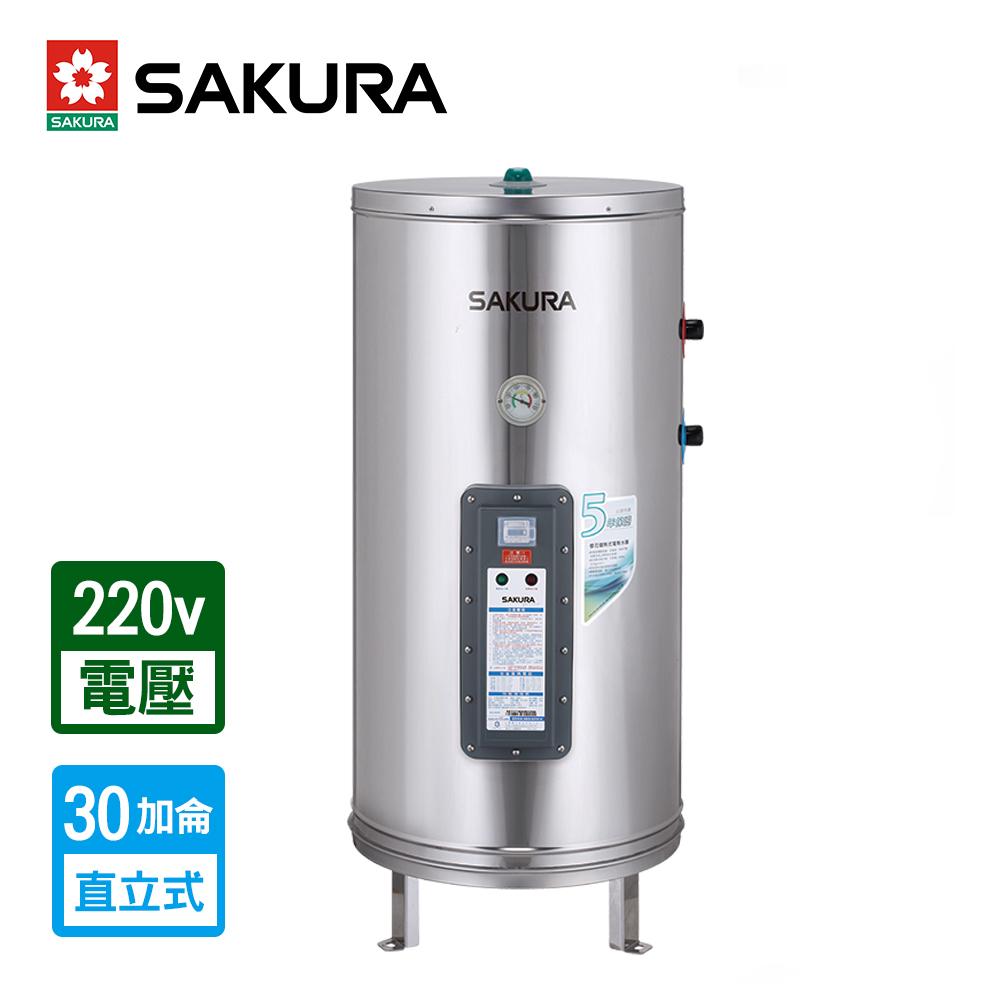 櫻花牌 SAKURA 30加侖儲熱式電熱水器 EH-3000S6 限北北基配送