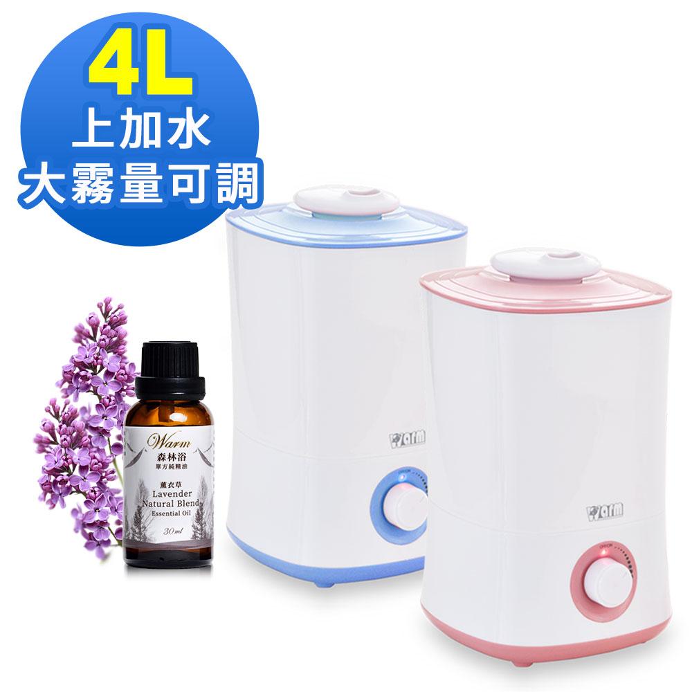 (2選1)Warm香氛負離子超音波水氧機(W-400)+來自澳洲進口純精油30mlx1瓶