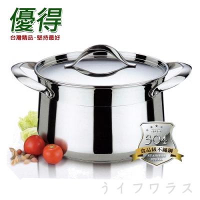 優得 304京宴湯鍋(附蓋)-24cm