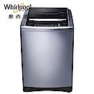 Whirlpool惠而浦 16公斤直立式洗衣機 WM16GN(含基本安裝)