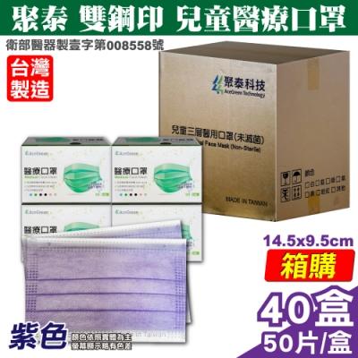 聚泰 聚隆 雙鋼印 兒童醫療口罩-紫色(50入/盒x40盒) 箱購