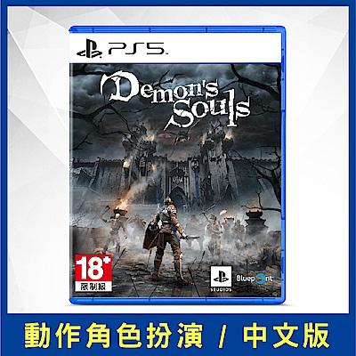 PS5 惡魔靈魂 Demon s Souls