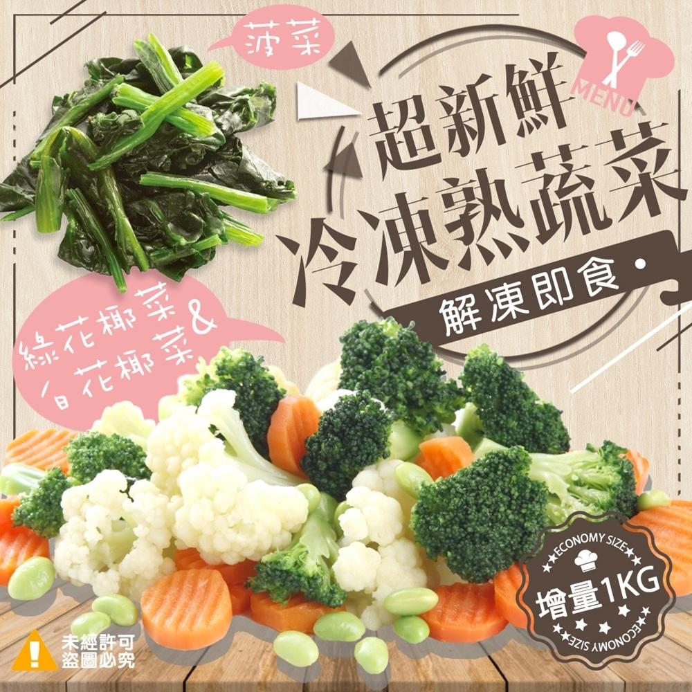 體好壯壯綠系列冷凍熟蔬菜1000g-3包/組