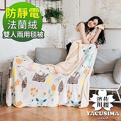 濱川佐櫻 文青風法蘭絨雙人兩用毯被6x7尺-歡樂時光