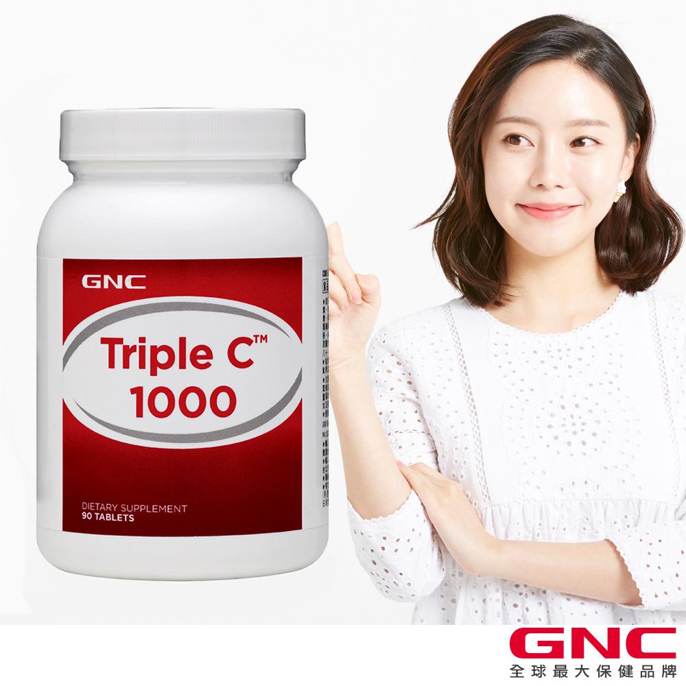GNC健安喜 靚妍必備 三效維生素C1000食品錠 90錠