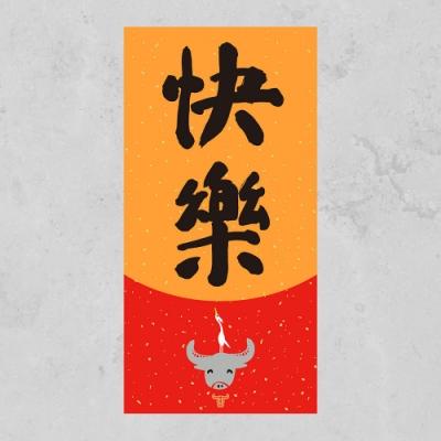 佳墨-2021牛年春聯-福祿大吉-門心-快樂