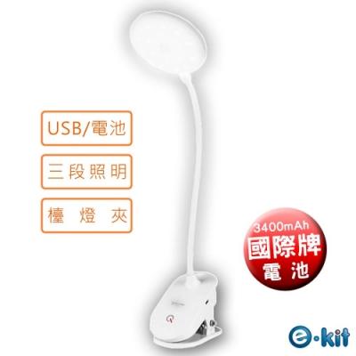 逸奇e-Kit USB/電池三段式LED觸控夾檯燈-國際牌電池 UL-P01