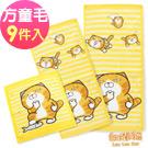 白爛貓Lan Lan Cat臭跩貓 滿版方童毛巾9入組(橫紋-低調美男子)