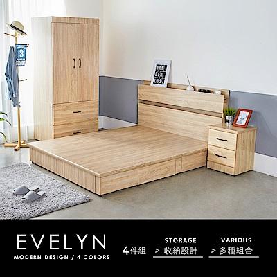 H&D 伊凌現代風系列房間組-4件式床頭+床底+床頭櫃+衣櫃-4色