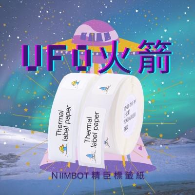 精臣D11熱敏標籤紙-外星火箭系列【2款可選】外星飛船 衝上雲霄