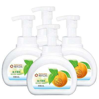 橘子工坊 洗手慕斯200ml x 4瓶