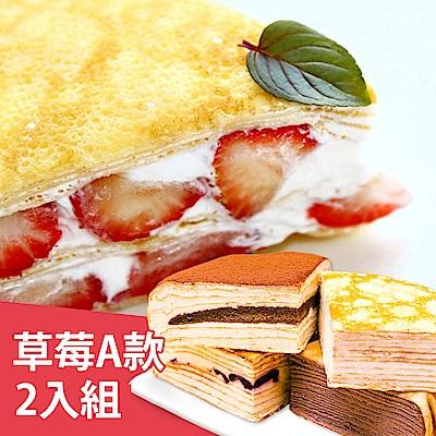 塔吉特 草莓多千層+A款綜合千層(8吋共2入)