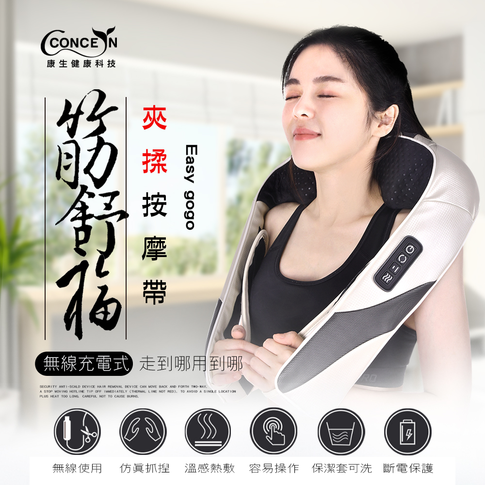 Concern康生 Easy GoGo無線筋舒福-夾揉按摩帶 CM-153