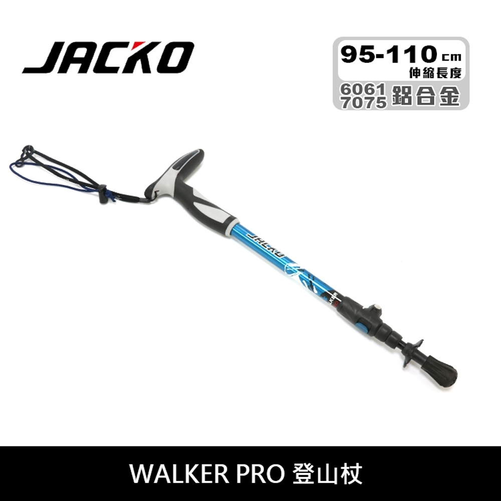 JACKO Walker Pro 登山杖 【藍-110cm】