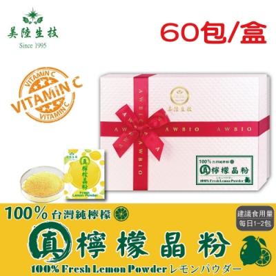 【美陸生技】100%真檸檬晶粉【禮盒裝60包/盒】AWBIO