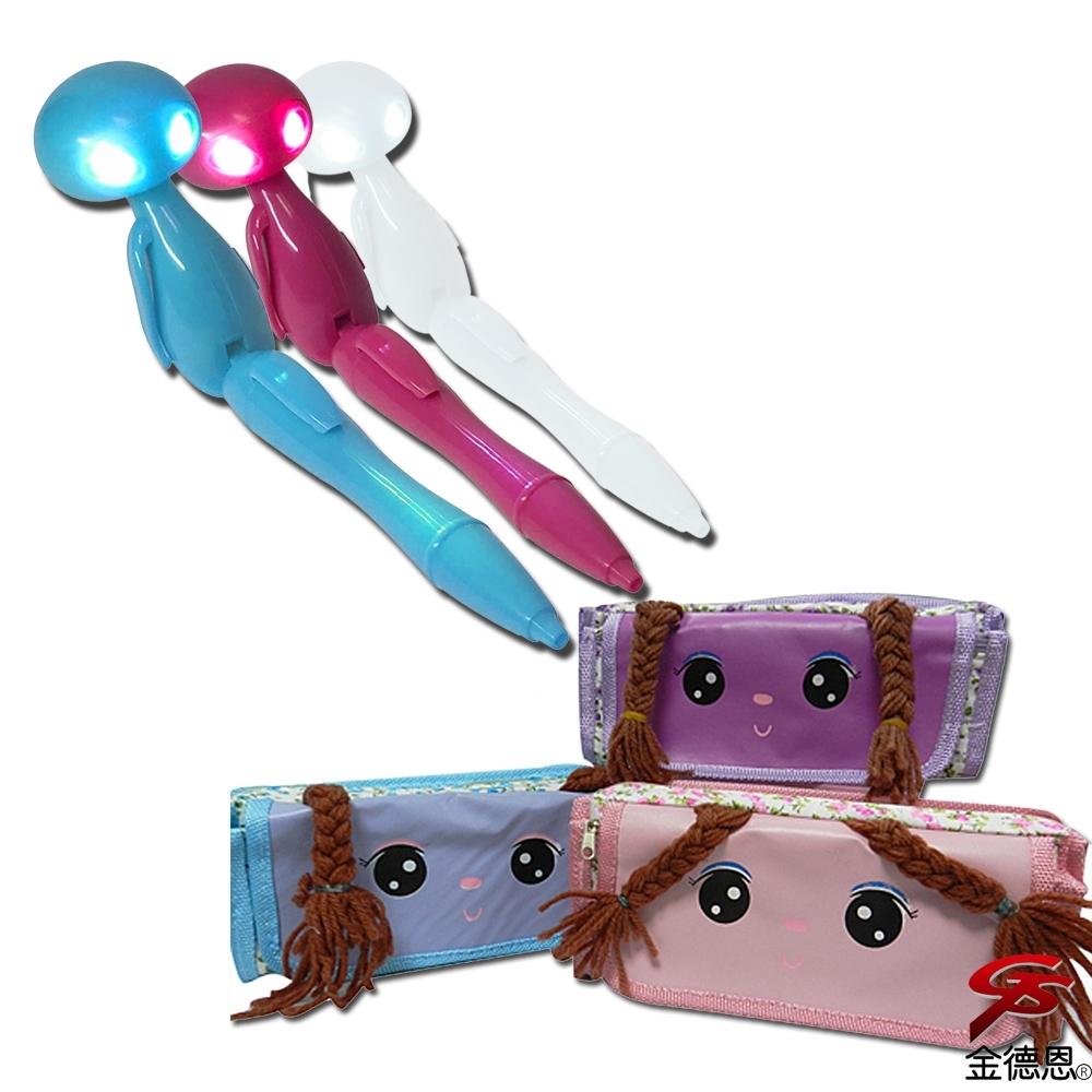 金德恩 UFO外星人LED燈原子筆+萌娃雙辮子布包編織造型筆袋/隨機色