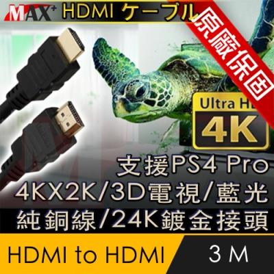 Max+ HDMI to HDMI 4K影音傳輸線 3M(原廠保固)