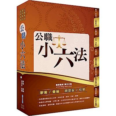 公務人員考試【公職小六法】(核心法規全新收錄.公職備考最佳工具!)(6版)