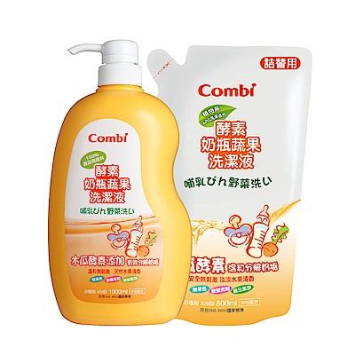 【Combi 康貝】酵素奶瓶蔬果洗潔液促銷組(1瓶+1補)
