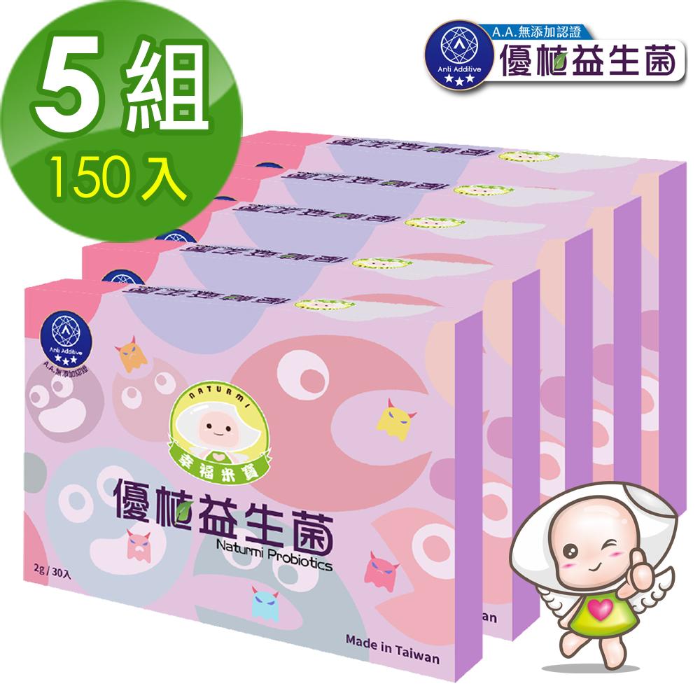 幸福米寶優植益生菌2g*30入/盒5組