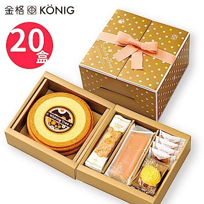 金格 許願C年輪蛋糕彌月禮盒x20盒