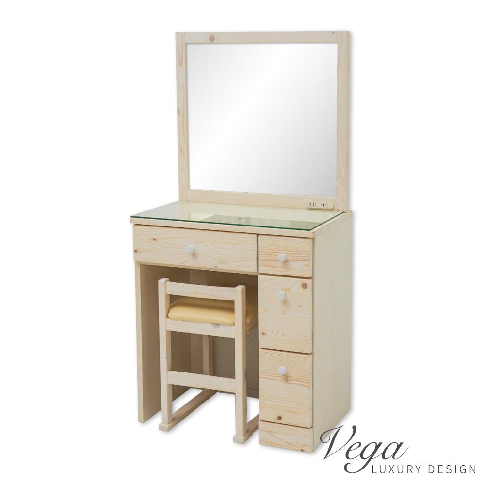 Vega 艾朵化妝桌椅組/化妝台/化妝椅(2色)