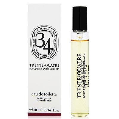 diptyque 聖日爾曼大道34號淡香水10ml隨身瓶(法國進口)