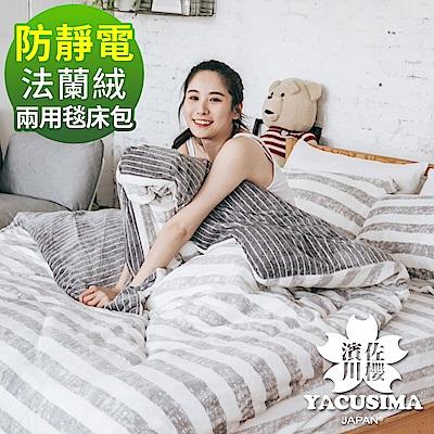 濱川佐櫻 文青風法蘭絨雙人兩用毯被床包組-簡約風格