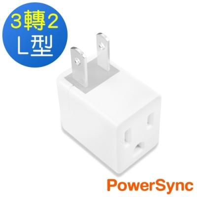 群加 PowerSync 3孔轉2孔 電源轉接頭L型/白色(TYBA9)