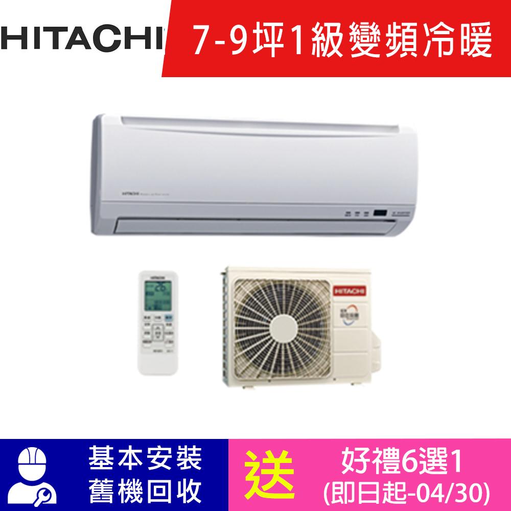 HITACHI日立 7-9坪 1級變頻冷暖冷氣 RAC-50YK1/RAS-50YK1 精品系列
